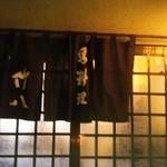 竹八 - 暖簾♪入り口✿