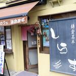 鎌倉甚平 -