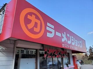 ラーメンショップ 牛久結束店 - 日本一旨いラーメンシュップです