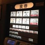 油そば 東京油組総本店 - まずは食券を買います。