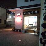 小花寿司 - テイクアウトの窓
