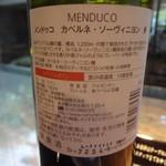 麓屋 - ランチメニューのハウスワイン(赤)