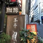 126115242 - 渋谷の路地裏にあります☆