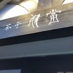 126115354 - 老舗喫茶店 羽當☆