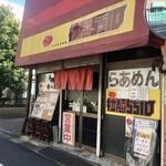 拉麺5510 -