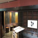 Atsutabenten - 大津通沿いべんてんビル3階