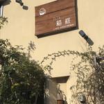 カフェ箱庭 - 外観