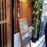 旬彩 雪竹 - 入口