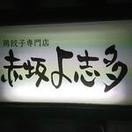 赤坂 よ志多 -