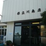保立川魚店 -