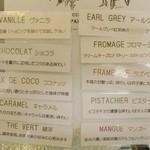 """ラ・ヴィエイユ・フランス 仙川店 - """"この日のフレーバーメニュー"""""""