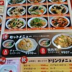 126130030 - グランドメニュー。一品料理には+¥191(税別)でライスとスープ、お新香が付きます。
