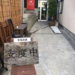 sobamaesakabakajiro - 外観