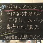 sobamaesakabakajiro - 今月のオススメ