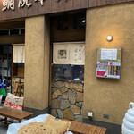 鯛焼本舗 遊示堂 -