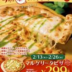 ガスト - 2020/02/24       持ち帰りマルゲリータピザ 2枚 323円×2=646円
