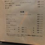 九州ラーメン うまか - 九州ラーメン うまか岐南店(岐阜県岐阜市芋島)メニュー