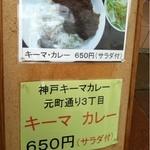 元町通り3丁目 - 神戸キーマカレー600円