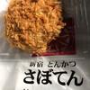 とんかつ 新宿さぼてんデリカ - 料理写真: