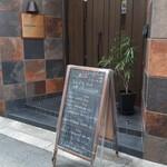 さくら vita - 新町エリアにひっそりと佇む、シックな雰囲気の一軒家レストラン