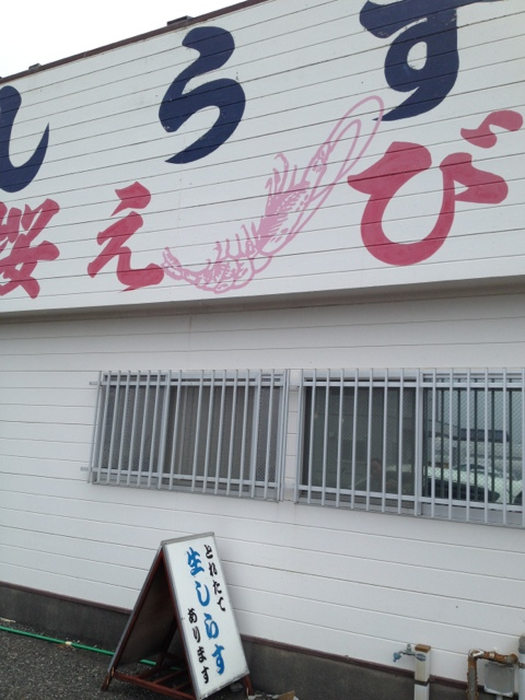 長島商店 name=