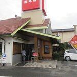 想夫恋 - お店は国道212号線沿いにあります。