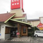 想夫恋 - 国道212号線沿いにある日田やきそばの「想夫恋」さんの本店です。