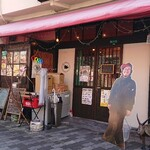 お出汁とスパイス 元祖 エレクトロニカレー -
