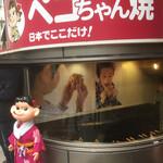 不二家 - 店頭のペコちゃん人形とこの看板が目印
