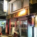 ラーメン 岩佐 - 店の外観