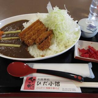 レストラン ひだ小僧 - 料理写真:スペースカツカレー 880円 (2020.2)