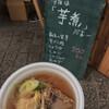 コミューン アオムシ - 料理写真:芋煮