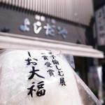 よしだや - しお大福 (150円)