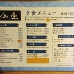 Sendai - 夕食メニュー。
