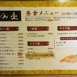 Sendai - 昼食メニュー。
