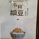 納豆スタンド 令和納豆