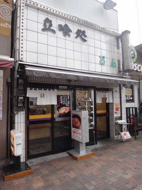 どん亭 成増店 - 駅前です
