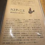 カスターニエ 軽井沢ローストチキン - その他写真: