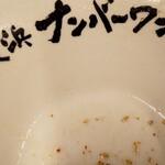 126243226 - スープ完飲(^^♪