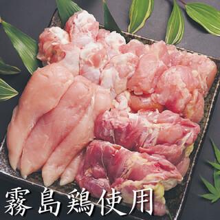●鶏肉は全て霧島鶏を使用●