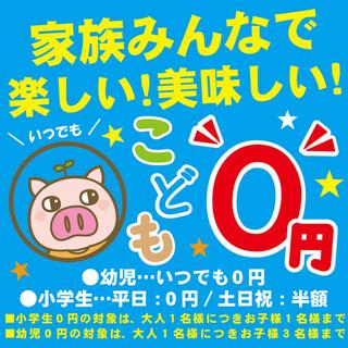 【平日限定◎】小学生以下無料!!!!