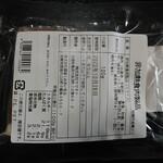 126248826 - 丹波黒鶏生ハム