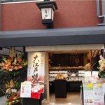 御菓子司 青柳 - 西武新宿線野方駅の北原通り商店街にある和菓子店です