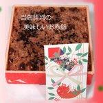 御菓子司 青柳 - ささぎ豆たっぷりのお赤飯です