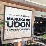 MarukameUDON - ごちそうさま^ ^