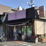 杏Cafe - 外観。駐車場は左にあるサンマートと共通です。