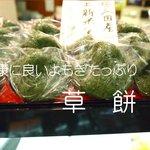 御菓子司 青柳 - 新芽のよもぎがたっぷり入ってます。