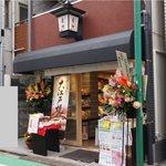 御菓子司 青柳 - 北原通り商店街の奥です。(新青梅街道寄りです)