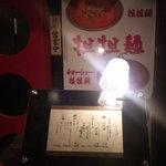 京担 - 外観
