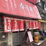 Shunyouken - お店の外観